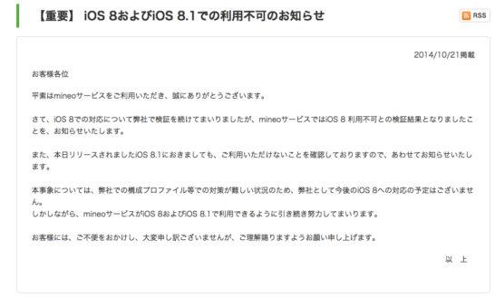 mineoユーザーサポート|お知らせ|詳細