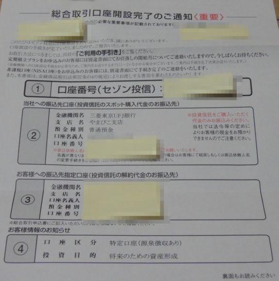総合取引口座開設完了の通知書