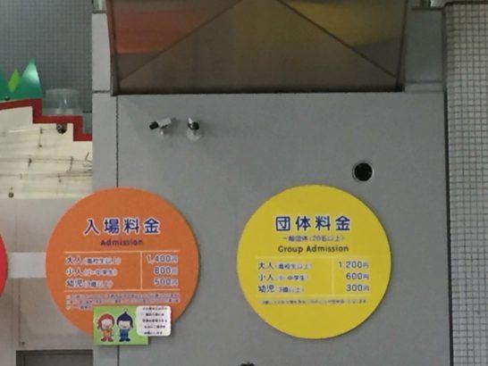 キッズプラザ大阪料金表