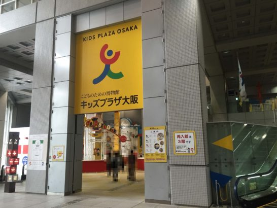 キッズプラザ大阪