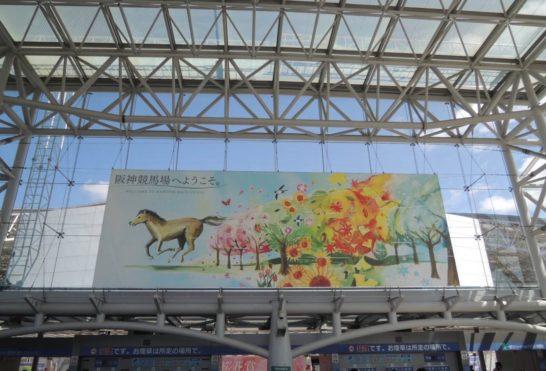 阪神競馬場入口