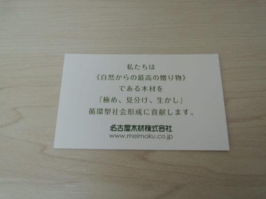 名古屋木材 紹介