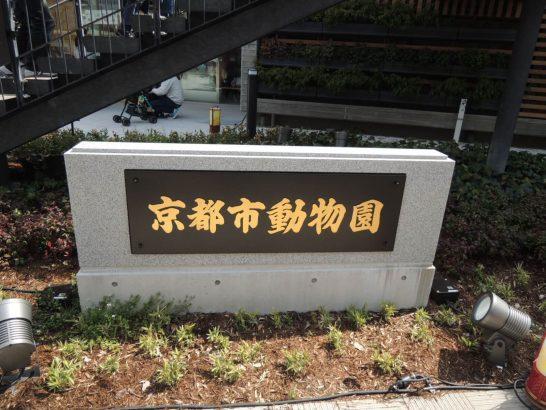 京都市動物園看板