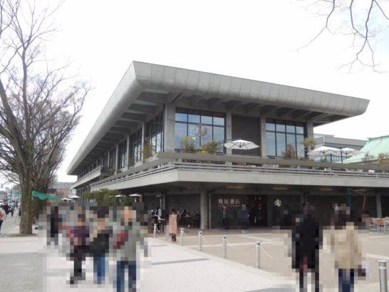 平安神宮横蔦屋書店