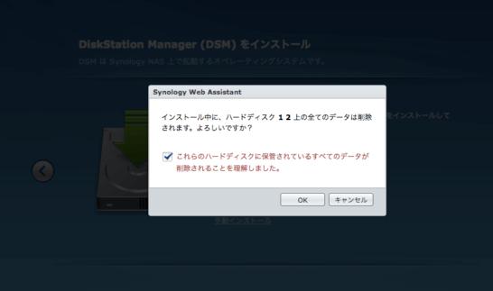 CloudStationDriveのDSMインストール前 警告