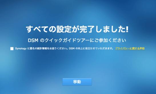 CloudStationDriveのインストール完了