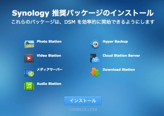 DiskStation推奨パッケージインストール画面