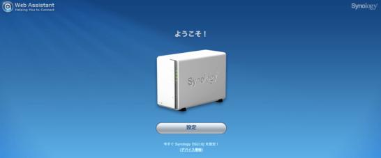 CloudStationDriveのDSMインストール前 ようこそ