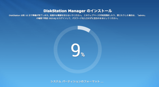 CloudStationDriveのDSMインストール