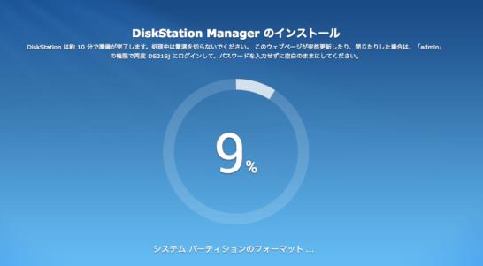 CloudStationDriveのDSMインストール
