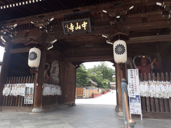 中山寺正門