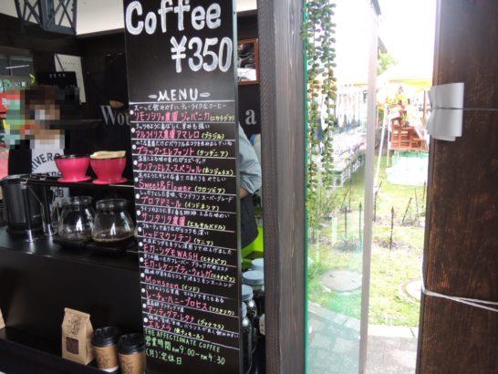 あなばコーヒー価格