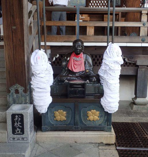 中山寺 よだれかけ地蔵