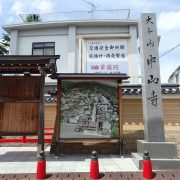 中山寺入口