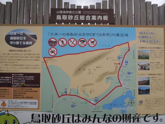 砂丘案内図