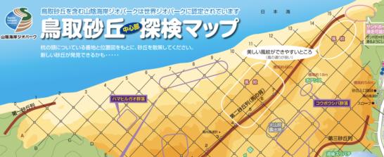 鳥取砂丘MAP