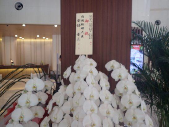 ネスタリゾートホテルお花