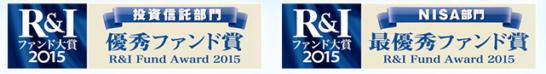 R&Iファンド賞