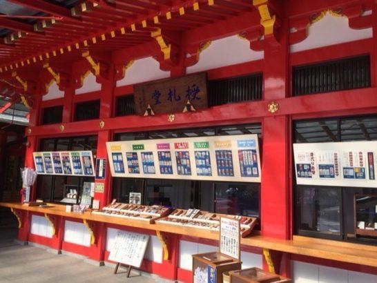 成田山売店